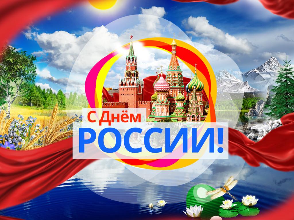 Рисунки на день россии красивые