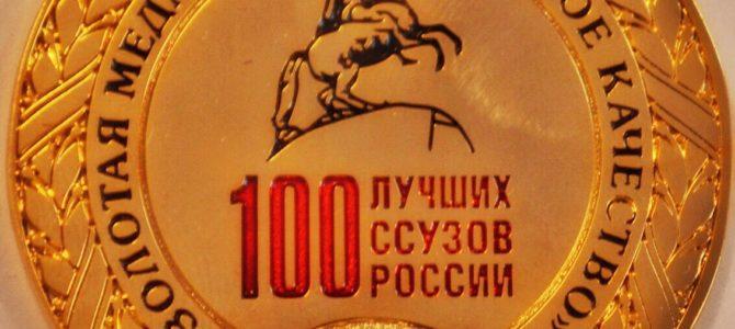ГАПОУ ВТЖТиК вошел в 100 луших сузов России