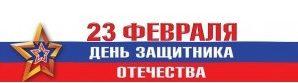 В ГАПОУ «ВТЖТиК» прошли мероприятия, посвященные Дню защитника отечества.