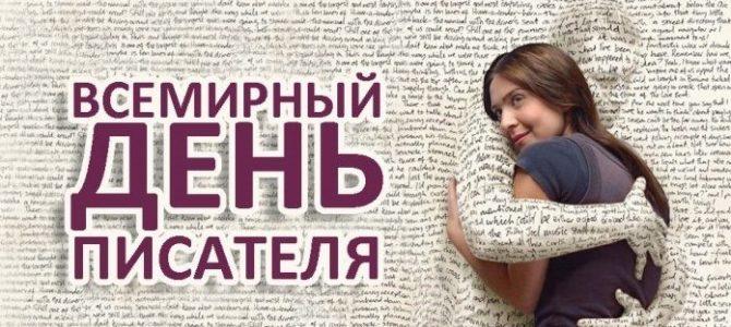 3 марта в ГАПОУ «ВТЖТиК» прошли мероприятия, посвященные всемирному дню писателя.