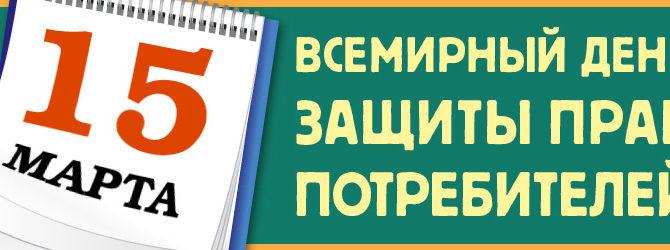 15 марта 2017 года в ГАПОУ «ВТЖТиК» отметили «Всемирный день защиты прав потребителя».
