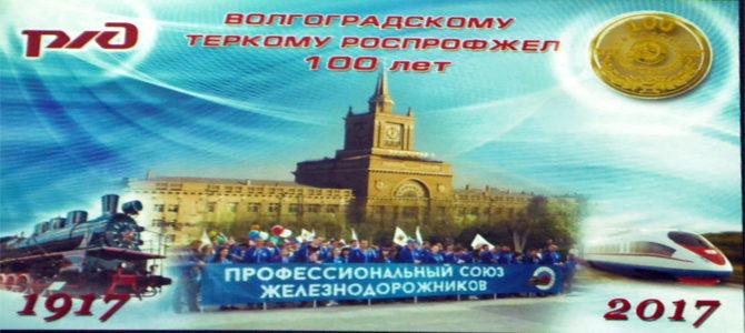 В актовом зале ГАПОУ «ВТЖТиК» состоялось празднование 100-летия Волгоградского теркома РОСПРОФЖЕЛ