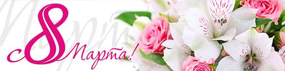 С днем 8 Марта, с праздником весенним! Льется пусть повсюду, звонкое веселье!