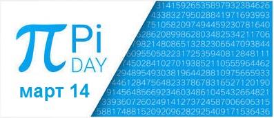 День самой загадочной математической константы – числа «Пи»
