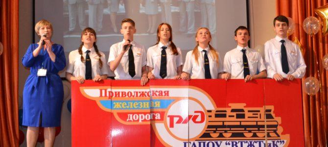 Преподаватель ГАПОУ «ВТЖТиК» стала лауреатом конкурса «Преподаватель года»