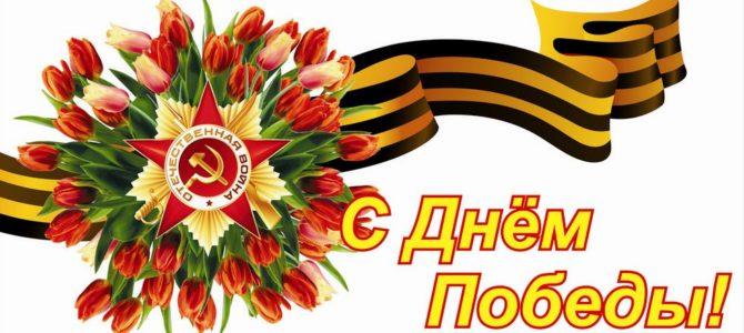 С 9 Мая! С праздником Победы! С ещё одним счастливым, мирным днём!
