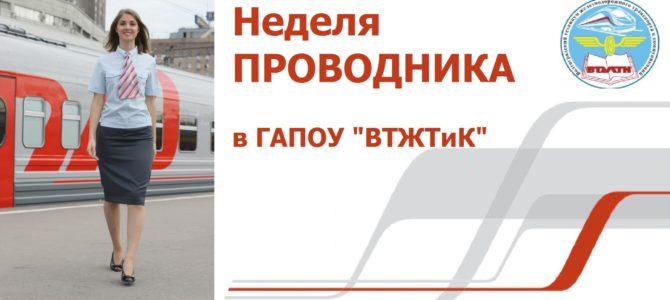 В ГАПОУ «ВТЖТиК» прошла «Неделя проводника»