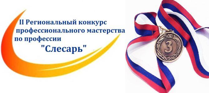 Студент ГАПОУ «ВТЖТиК» завоевал бронзовую медаль во II Региональном конкурсе профессионального мастерства по профессии «Слесарь»