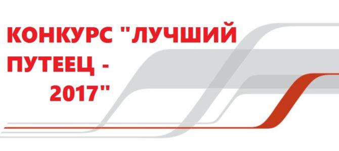 Студенты ГАПОУ «ВТЖТиК» заняли III место в конкурсе «Лучший путеец-2017»