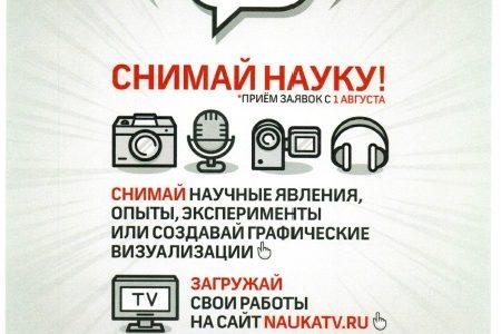 Внимание!!! Видеоконкурс «СНИМАЙ НАУКУ!»