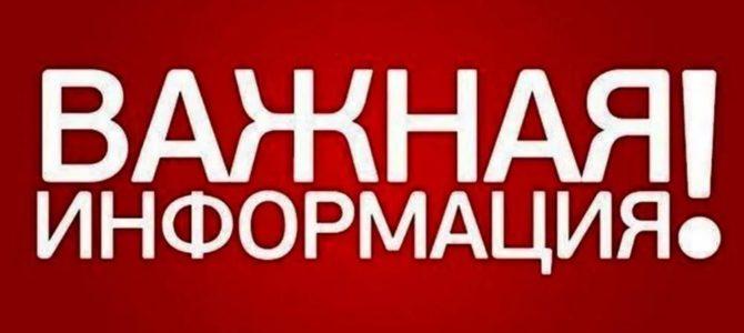 ИНФОРМАЦИЯ ДЛЯ АБИТУРИЕНТОВ!
