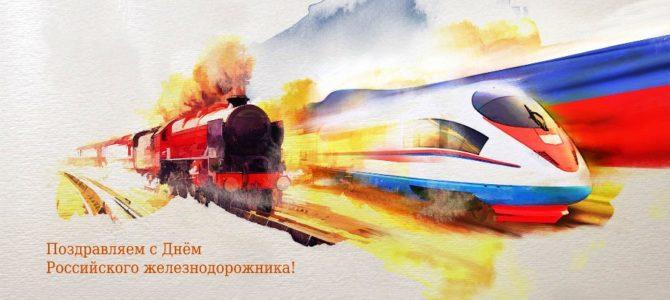 Железная дорога — целый мир, и ты в ней — самый главный повелитель! С Днем Железнодорожника!