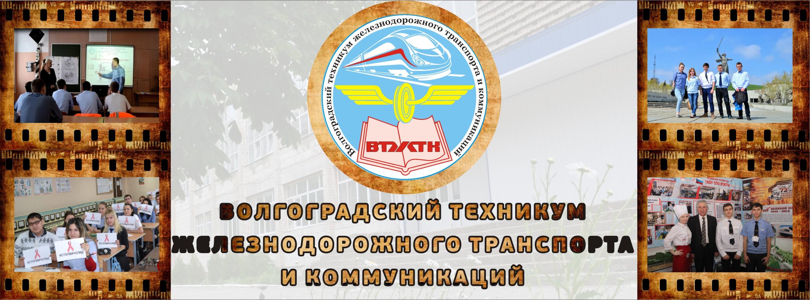 Волгоградский техникум железнодорожного транспорта и коммуникаций — официальный сайт ВТЖТиК