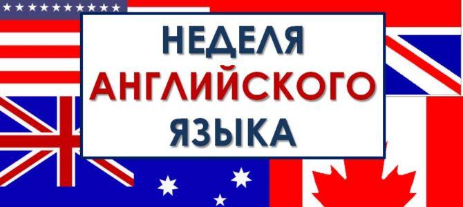 Неделя иностранного языка в ГАПОУ «ВТЖТиК»