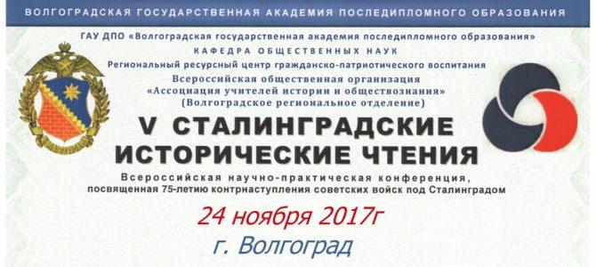 Студенты и преподаватели ГАПОУ ВТЖТиК приняли участие в «V Сталинградских исторических чтениях»