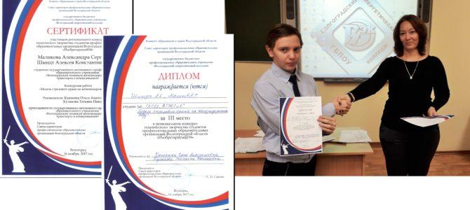 Студенты ГАПОУ ВТЖТиК приняли участие в региональном конкурсе  Изобретариум@34