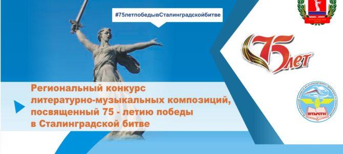 В песне прославим подвиг Сталинграда! На базе ГАПОУ «ВТЖТиК» прошел конкурс литературно-музыкальных композиций, посвященный 75-летию победы в Сталинградской битве.