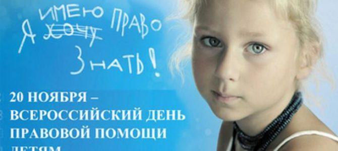 20 ноября  Всемирный день правовой помощи детям.