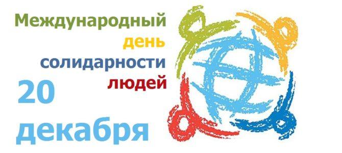 Международный день солидарности людей.