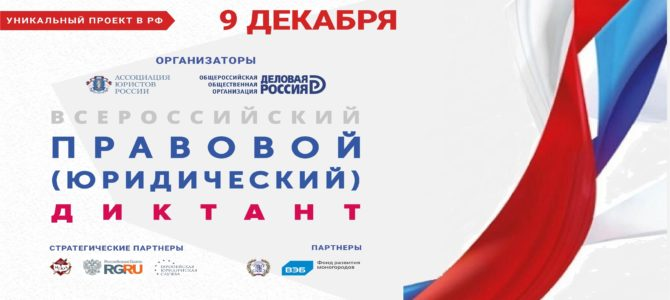 09 декабря 2017 года пройдет Всероссийский правовой (юридический) диктант