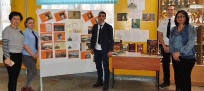 В ГАПОУ ВТЖТиК прошла выставка к 240-летию со дня рождения Российского императора Александра I
