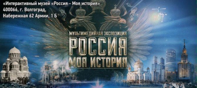 Подарок от профсоюза! Студенты ГАПОУ «ВТЖТиК» посетили интерактивный музей «Россия- Моя история»