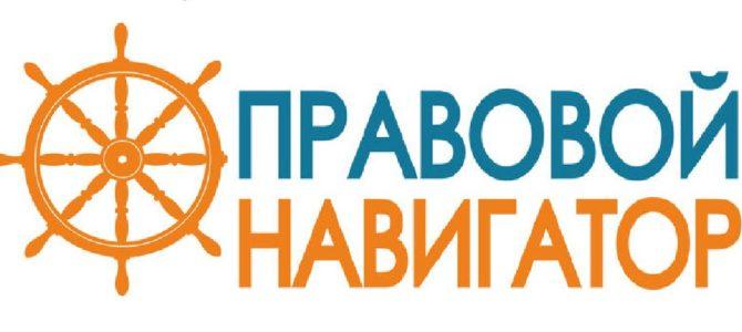 В ГАПОУ «ВТЖТиК» прошел семинар «Правовой навигатор в системе образования Российской Федерации»