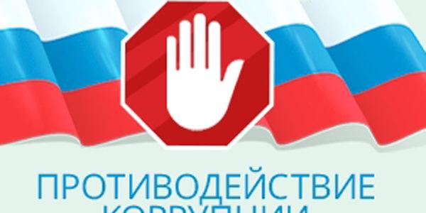 В ГАПОУ «ВТЖТиК» прошел семинар на тему «Соблюдение норм антикоррупционного законодательства»