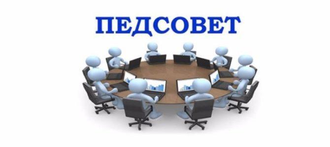 Педагогический совет № 4 на тему: «Мониторинг качества обучения как индикатор профессиональной компетентности педагога»