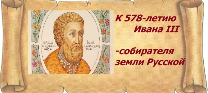 В ГАПОУ ВТЖТиК прошла выставка, посвященная 578-летию со дня рождения  Великого князя и Государя всея Руси Ивана III Великого.