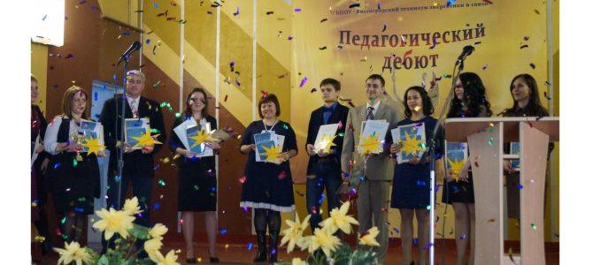 16 февраля в ГБПОУ «Волгоградский техникум энергетики и связи» состоялся финал V регионального конкурса «Педагогический дебют — 2018»