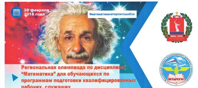 На базе ГАПОУ «ВТЖТиК» состоялась региональная олимпиада по дисциплине «Математика»