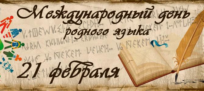 21 февраля в ГАПОУ «ВТЖТиК» в 1 и 2 учебном корпусе состоялась выставка, посвященная Дню родного языка