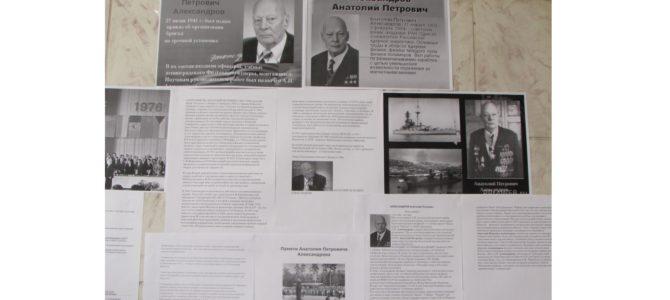 13 февраля 2018 года исполнилось 115 лет со дня рождения Александрова Анатолия Петровича
