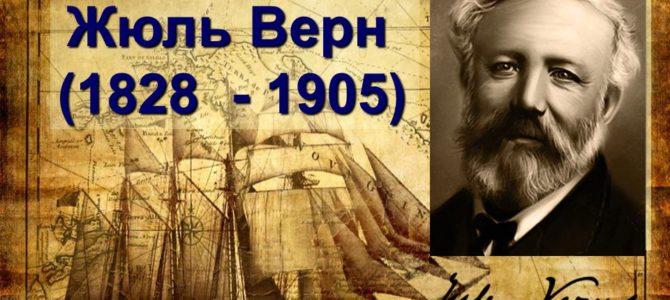В ГАПОУ «ВТЖТиК» были оформлены выставки, посвященные 190-летию со дня рождения Жюля Верна