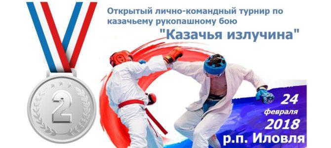 Студент ГАПОУ «ВТЖТиК» завоевал серебряную медаль в турнире по казачьему рукопашному бою «Казачья излучина»