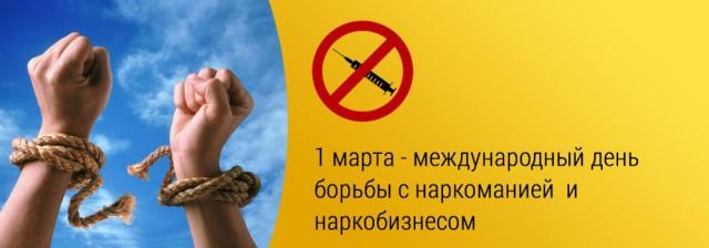 1 Марта – Международный день борьбы с наркотиками и наркобизнесом