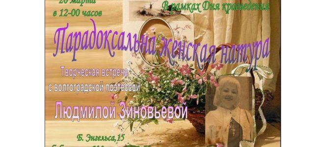20 марта студенты ГАПОУ «ВТЖТиК» побывали в Библиотеке № 8 на Дне краеведения