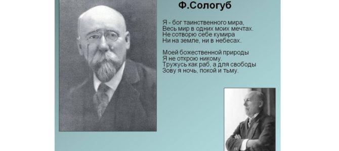 1 марта исполнилось 155 лет со дня рождения Федора Сологуба (1863 — 1927) — русского поэта, прозаика, драматурга, театрального критика
