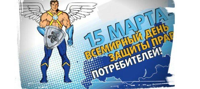 15 марта студентами ГАПОУ «ВТЖТиК» была оформлена выставка, посвященная Международному Дню Защиты Прав Потребителей