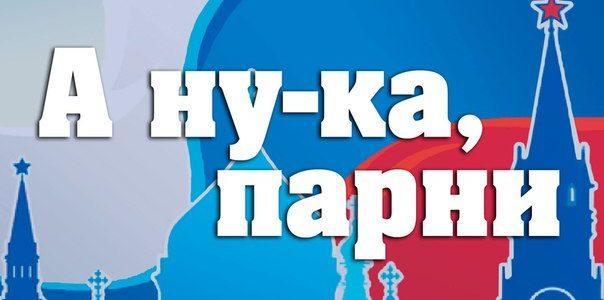 21 февраля в ГАПОУ «ВТЖТиК» прошли соревнования «А ну-ка, парни!»