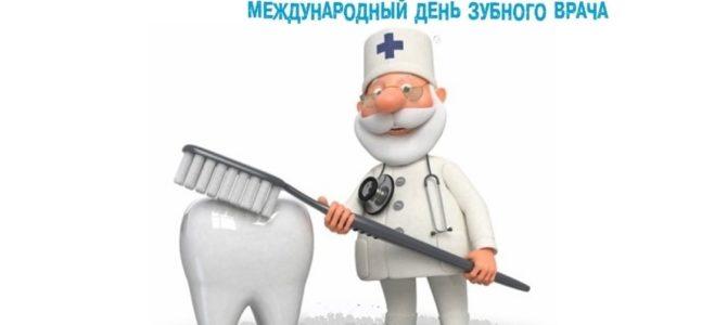 6 марта — Международный день зубного врача (International Dentist Day) или День дантиста