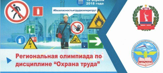 Региональная олимпиада по дисциплине «Охрана труда»