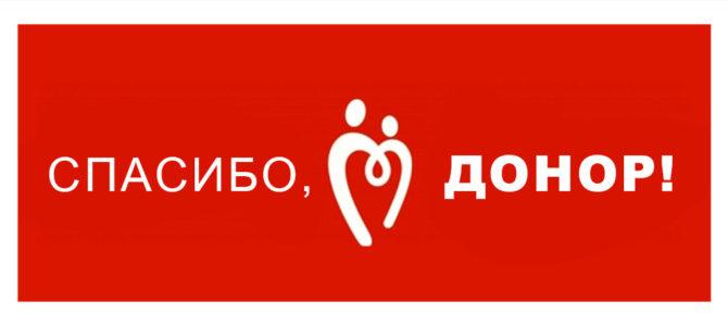20 апреля — Национальный день Донора крови!