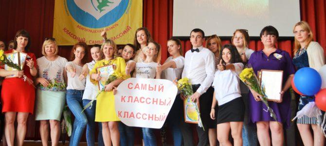 23 мая 2018 года в ГАПОУ «ВТЖТиК» определили самого классного Классного руководителя ПОО Волгоградской области