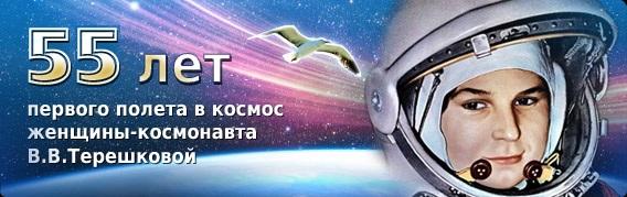 Женщина- покоритель космоса.