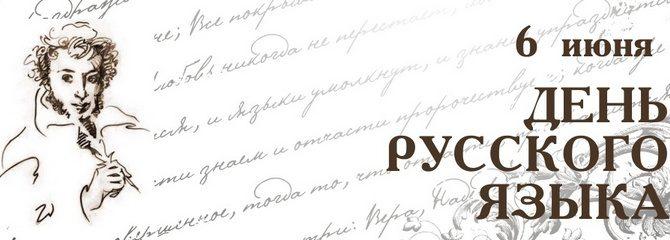 В ГАПОУ «ВТЖТиК» прошли мероприятия, посвященные дню Русского языка