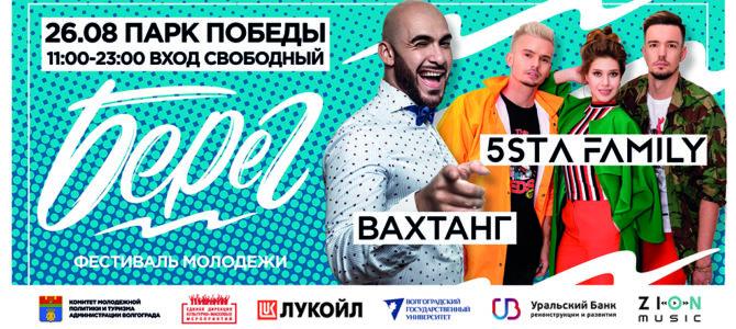 В Волгограде впервые пройдет Фестиваль молодежи «Берег – 2018»