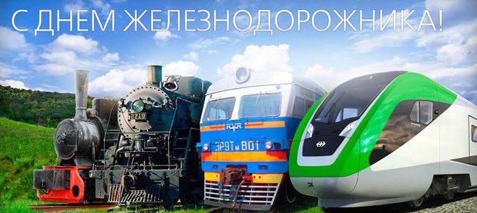 Поздравляем с Днём железнодорожника!!!