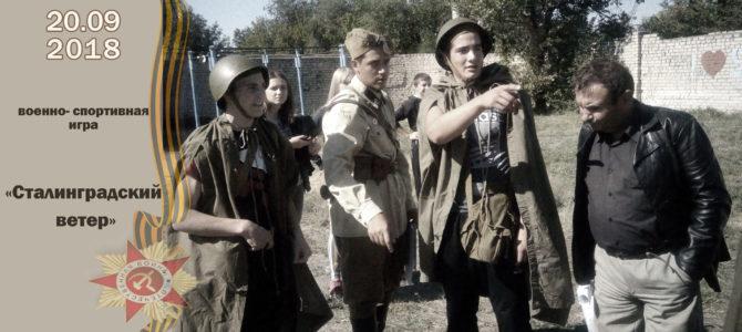 Студенты ГАПОУ «ВТЖТиК» приняли участие в военно- спортивной игре «Сталинградский ветер»